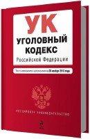 Уголовный кодекс Российской Федерации. Текст с изменениями и дополнениями о ...