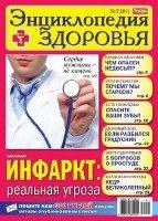Народный лекарь. Энциклопедия здоровья №5 (2011) PDF