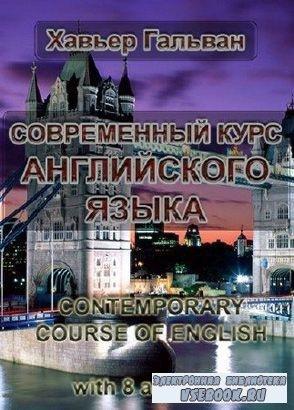 Современный курс английского языка