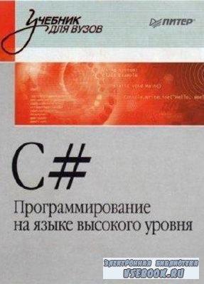 С# Программирование на языке высокого уровня