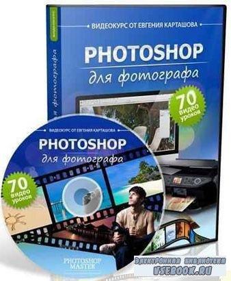 Adobe Photoshop для фотографа (2011/CamRip)