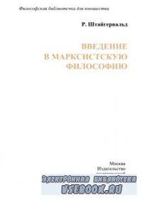 Введение в марксистскую философию