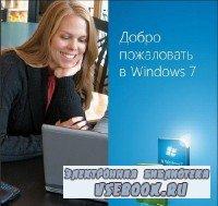 Полное руководство по Windows 7 на русском языке. Издательство Microsoft
