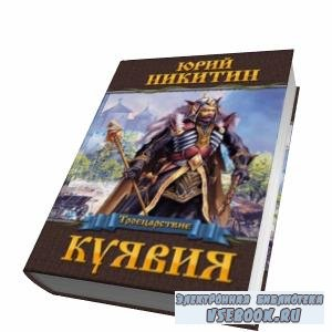 Юрий Никитин. Куявия (Троецарствие-3)