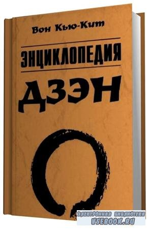 Кью-Кит Вон - Энциклопедия дзен