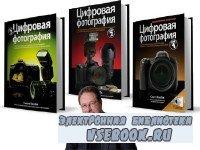 Скотт Келби - Цифровая фотография в 3 томах (2011, PDF, RUS)
