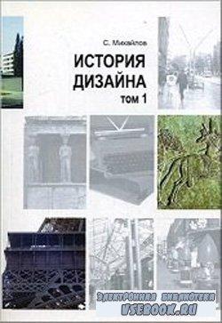 История дизайна. Том 1 (в 2 томах)