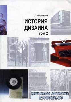 История дизайна. Том 2 (в 2 томах)