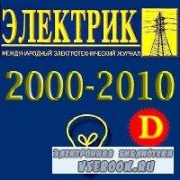 Архив журнала Электрик (2000 - 2010 / PDF - DJVU)(все номера)