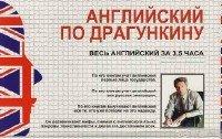 Аудиокурс Английский по Драгункину (Русская версия)