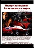 Мастерство вождения. Как не попадать в аварии (Учебный видеокурс) 2009г