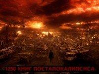 Антология ПостАпокалипсиса. 1250 книг (2011)