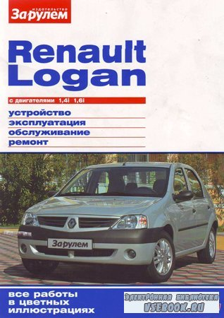 Renault Logan с двигателями 1,41; 1,6i. Устройство, эксплуатация, обслужива ...