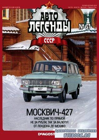 Автолегенды СССР. Выпуск 57. Москвич-427