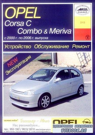 Opel Corsa C, Combo & Meriva 2000-2006. Устройство. Обслуживание. Ремонт