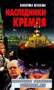 Краскова Валентина.  Наследники Кремля  (Аудиокнига)