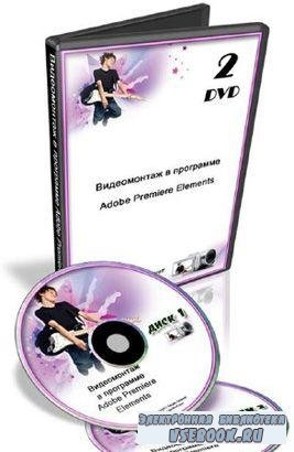 Видеомонтаж в Adobe Premiere (2009/CamRip)