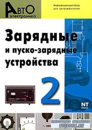 Зарядные и пуско-зарядные устройства. Выпуск 2. Информационный обзор для ав ...