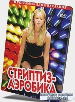 Стриптиз-аэробика (2005/DVDRip)