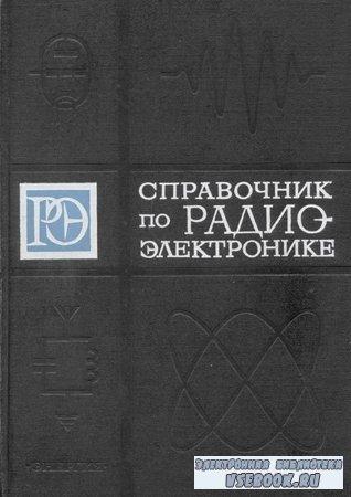 Справочник по радиоэлектронике в трех томах. Том 3
