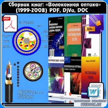 Сборник книг: «Волоконная оптика» (1999-2008) PDF, DjVu, DOC
