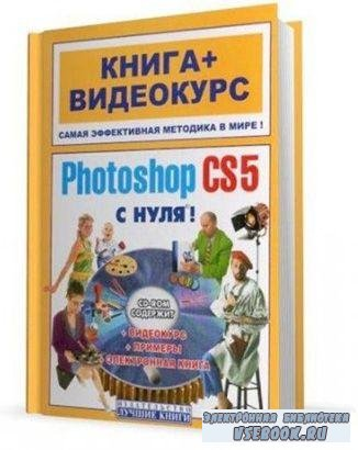 Adobe Photoshop CS5 с нуля (2011/CamRip)