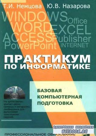 Практикум по информатике: учеб. пособие