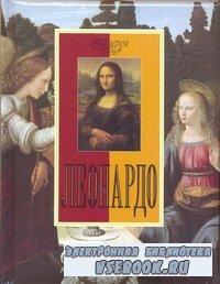 Галерея гениев. Леонардо