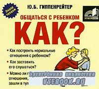 Юлия Гиппенрейтер. Общаться с ребенком. Как? (Аудиокнига)