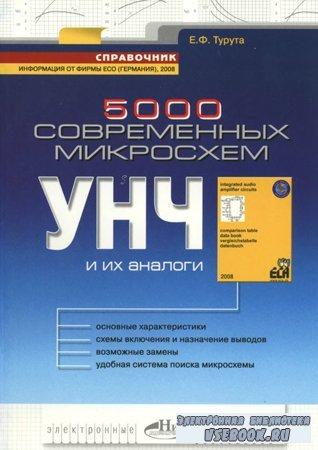 5000 современных микросхем УНЧ