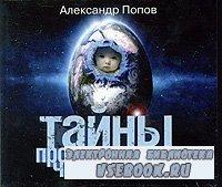 Александр Попов. Тайны происхождения человечества (Аудиокнига)