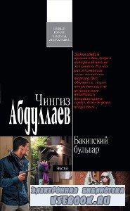 Чингиз Абдуллаев. Бакинский бульвар