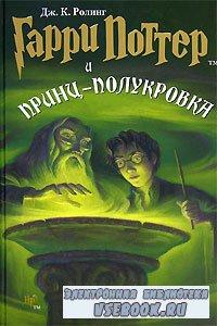Дж. К. Ролинг. Гарри Поттер и Принц-полукровка