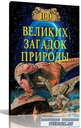 Николай Непомнящий - 100 великих загадок природы (аудиокнига)