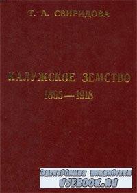 Калужское земство. 1865-1918