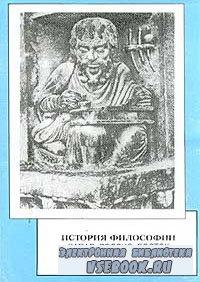 История философии: Запад-Россия-Восток. В четырех книгах