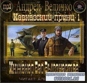 Андрей Величко. Инженер его высочества (Аудиокнига)