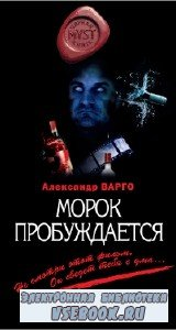 Александр Варго. Морок пробуждается