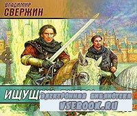 Свержин Владимир. Ищущий битву (Аудиокнига)