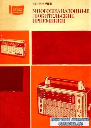 Многодиапазонные любительские приемники. Второе издание, переработанное и д ...