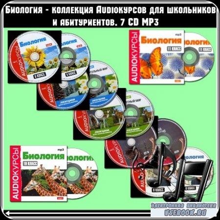 Биология - коллекция Audioкурсов для школьников и абитуриентов. 7 CD MP3