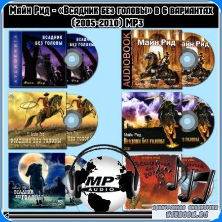 Майн Рид - «Всадник без головы» в 6 вариантах (2005-2010) MP3
