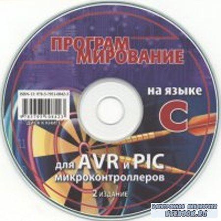"""Компакт диск к книге """""""