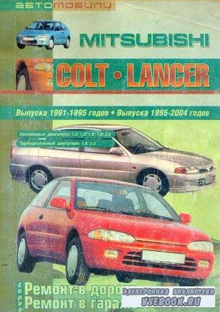 Автомобили MITSUBISHI COLT, LANCER. Выпуска 1991-1995 годов. Выпуска 1995-2 ...