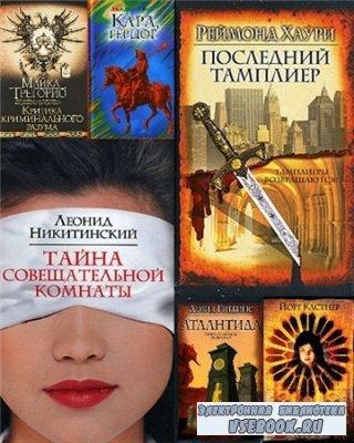 Серия Интеллектуальный детектив - 49 книг (2005-2010)