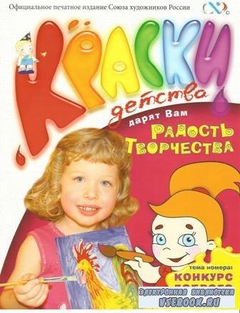 Краски детства №1 2008