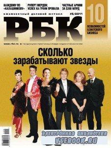 Деловой журнал - РБК №5 2011