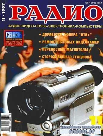 Радио №11 1997