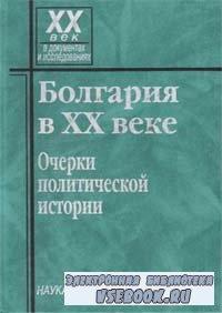 Болгария в XX веке. Очерки политической истории