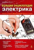 М. Ю. Черничкин - Большая энциклопедия электрика (PDF ) 2011